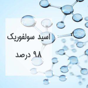 اسید سولفوریک 98 درصد